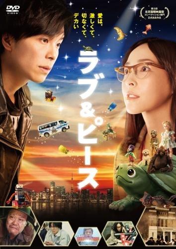 ラブ&ピース スタンダード・エディション(DVD) -