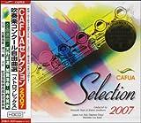 CAFUAセレクション2007 吹奏楽コンクール自由曲選「メトロプレックス」 (商品イメージ)