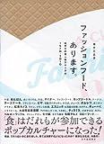 ファッションフード、あります。: はやりの食べ物クロニクル1970-2010