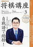 NHK将棋講座 2018年3月号 [雑誌] (NHKテキスト)