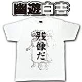 飛影 Tシャツ Lサイズ 残像だ 幽遊白書 (ORYH)