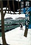 君の名残を (下) (宝島社文庫 (488))