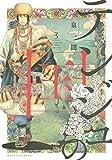 テンジュの国 コミック 1-3巻セット