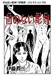 首のない彫刻(伊藤潤二コレクション 71) (朝日コミックス)