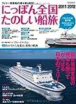 にっぽん全国たのしい船旅 2011-2012―フェリー・旅客船の津々浦々紀行 (イカロス・ムック)