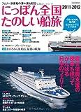 にっぽん全国たのしい船旅 2011-2012—フェリー・旅客船の津々浦々紀行 (イカロス・ムック)