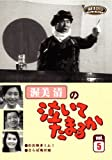 渥美清の泣いてたまるか VOL.5[DVD]