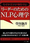 なぜか部下が納得する!リーダーのためのNLP心理学 (ソフトバンク文庫)