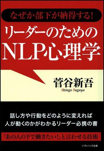 なぜか部下が納得する!リーダーのためのNLP心理学 (ソフトバンク文庫)の詳細を見る