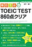 毎日1分 TOEIC TEST860点クリア (資格合格文庫)