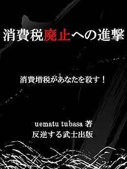 [uematu tubasa]の消費税廃止への進撃: 消費増税があなたを殺す