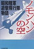 ノモンハンの空―昭和陸軍遊撃飛行隊物語 (光人社NF文庫)
