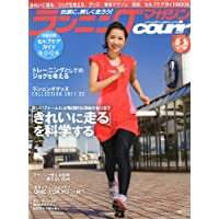 ランニングマガジン courir (クリール) 2011年 05月号 [雑誌]