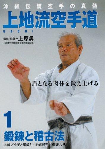 上地流空手道 第1巻「鍛錬と稽古法」 [DVD]...