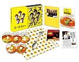 スープカレー DVD-BOX 画像