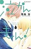 泣かんもん!(4) (デザートコミックス)