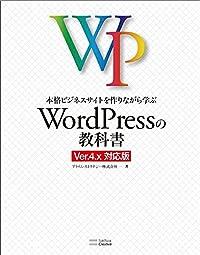 本格ビジネスサイトを作りながら学ぶ WordPressの教科書 Ver4.x対応版