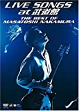 LIVE SONGS at 武道館~THE BEST OF MASATOSHI NAKAMURA~ [DVD]