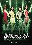 [DVD]復讐のカルテット DVD-BOX3