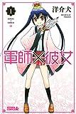軍師×彼女(1) (月刊少年ライバルコミックス)