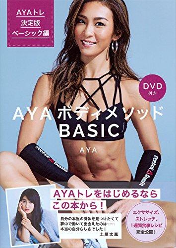 AYAボディメソッドBASIC DVD付き AYAトレ決定版 ベーシック編