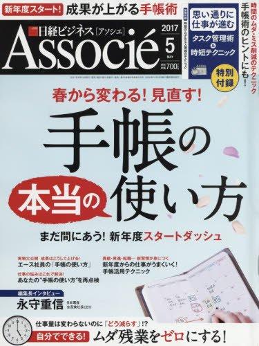日経ビジネスアソシエ 2017年 5 月号の詳細を見る