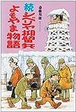 続・シベリヤ抑留兵よもやま物語 (イラスト・エッセイシリーズ)