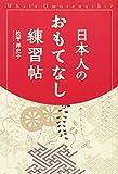 日本人のおもてなし練習帖