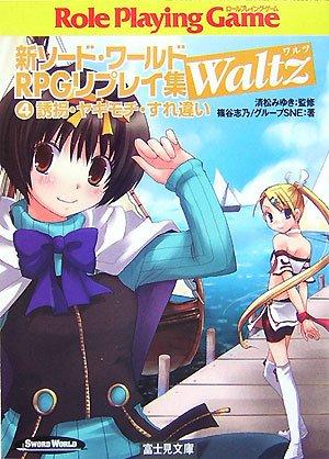 新ソード・ワールドRPGリプレイ集Waltz〈4〉誘拐・ヤキモチ・すれ違い (富士見ドラゴンブック)