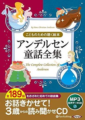 アンデルセン童話全集(全189話収録) (<CD>)