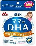 森永 ママのDHA 90粒入 (約30日分)