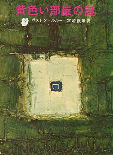 黄色い部屋の謎 (1965年) (創元推理文庫)の詳細を見る
