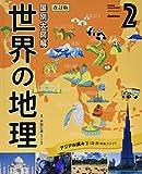 第2巻 アジアの国々2(南・西・中央アジア) (国別大図解 世界の地理 改訂版)