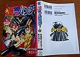 爆れつハンター 7 (電撃コミックス)