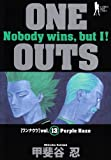 ONE OUTS 13 (ヤングジャンプコミックス)