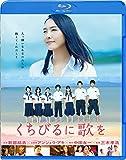 くちびるに歌を Blu-ray 通常版[Blu-ray/ブルーレイ]