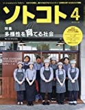 SOTOKOTO(ソトコト) 2017年 04 月号 [雑誌]