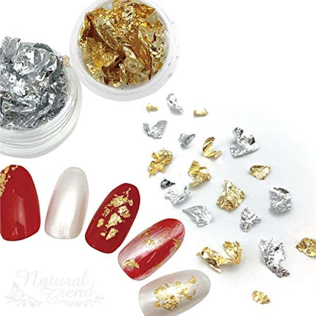 準備インストールモニカNatural Trend 金箔 銀箔 ネイルホイル ジェルネイルアート (ゴールドシルバーset)