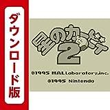 星のカービィ 2 [3DSで遊べるゲームボーイソフト][オンラインコード]