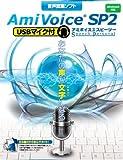 Best 音声認識ソフト - エムシーツー 音声認識ソフト AmiVoice SP2 USBマイク付 Review