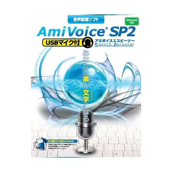 エムシーツー 音声認識ソフト AmiVoice ...の商品画像