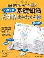 消化器外科ナースの基礎知識ズバッと図解はやわかり帳