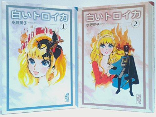 白いトロイカ 漫画文庫 全2巻完結セット 【コミックセット】