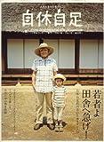 自休自足 2007/7月号 vol.18