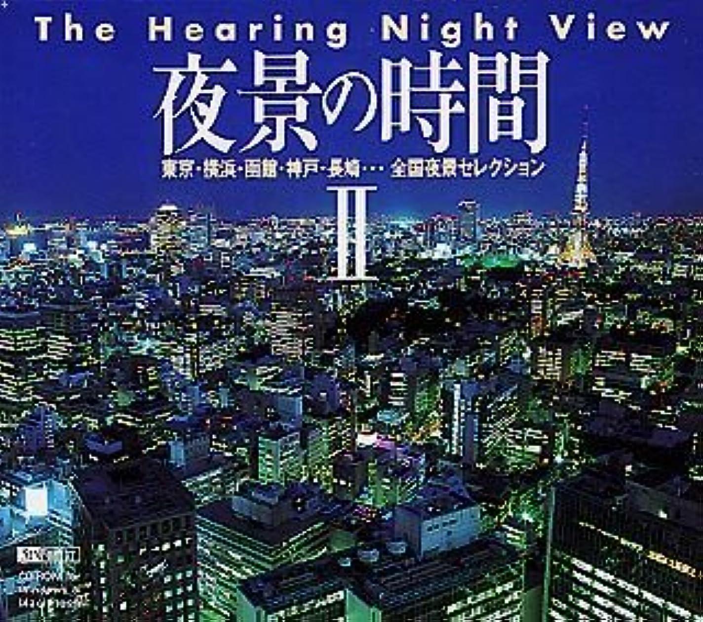 光電うつ空白夜景の時間 II - he Hearing Night View -