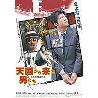 houti  211) 邦画チラシ[ 天国から来た男たち ]吉川晃司、大塚寧々
