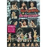 Berryz工房&℃-ute 仲良しバトルコンサートツアー2008春~Berryz仮面 vs キューティーレンジャー~with ℃-ute Tracks [DVD]