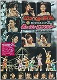 Berryz工房&℃-ute 仲良しバトルコンサートツアー2008春〜Berryz仮面 vs キューティーレンジャー〜with ℃-ute Tracks