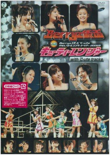 Berryz工房&℃-ute 仲良しバトルコンサートツアー2008春~Berryz仮面 vs キューティーレンジャー~with ℃-ute Tracks [DVD]の詳細を見る