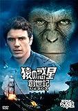 猿の惑星:創世記(ジェネシス) [DVD] 画像